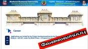 மதுரை காமராஜ் பல்கலைக்கழக வேலைவாய்ப்பு 2021 - உடனே விண்ணப்பிங்க