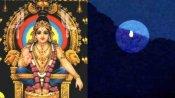 மகர சங்கராந்தி நாளில் பேரொளியாக பக்தர்களுக்கு ஜோதி வடிவில் காட்சி தரும் ஐயப்பன் - ரகசியம் தெரியுமா