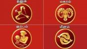 பிலவ வருட தமிழ் புத்தாண்டு ராசி பலன் 2021: தனுசு, மகரம், கும்பம், மீன ராசிக்காரர்களுக்கு ராஜயோகம்