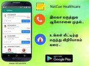 சித்தா, ஆயுர்வேதம், ஹோமியோபதி.. முழுமையான இயற்கை மருத்துவத்திற்கு உதவும் NatCue App