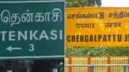 தென்காசி, செங்கல்பட்டு.. உதயமானது மேலும் 2 மாவட்டங்கள்.. முதல்வர் எடப்பாடி அறிவிப்பு