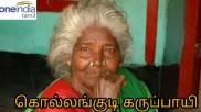 மாமா மாமா என் மக்கு மாமா.. அட அட.. என்னா வரிகள்.. என்னா கோர்வை..அசத்தும் கொல்லங்குடி கருப்பாயி!
