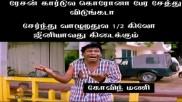 Corona Memes: ரேஷன் கார்டுல சேர்த்து விடுங்க.. அரை கிலோ ஜீனியாவது கிடைக்கும்ல!