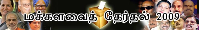 Election - 2009