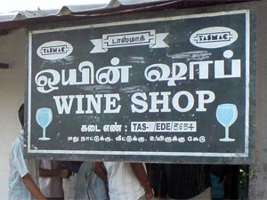 http://tamil.oneindia.in/img/2012/04/05-tasmac300.jpg