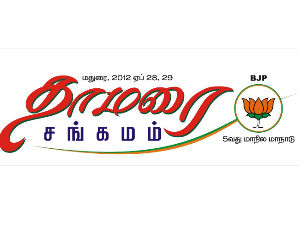Bjp Gets Ready Rock Madurai With Its State Conference Aid0091