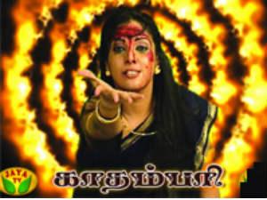 Jaya Tv S Serial Kadambari Heroine Mithna