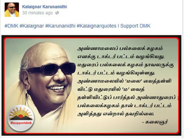 Karunanidhi's novel explanation to his doctorate