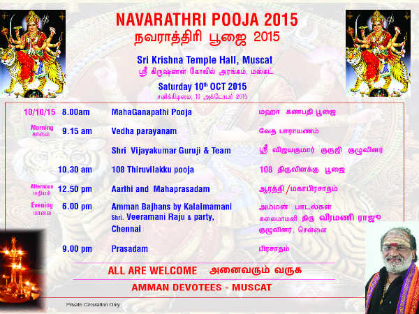Navratri pooja special function in Muscat tomorrow