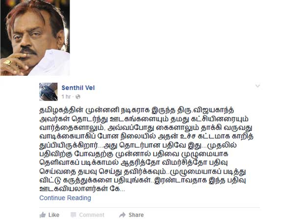 Journalist asks question to Vijayakanth