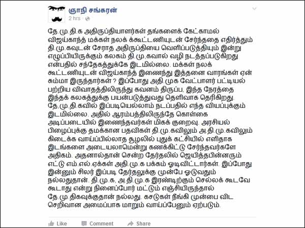 Gnani comments on DMDK rebels