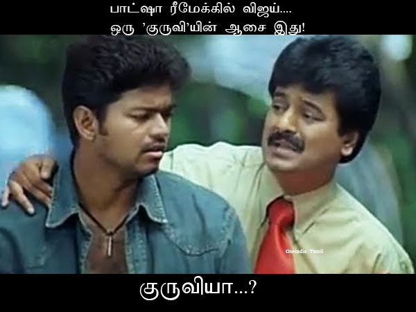 Memes on OPS and Vijay