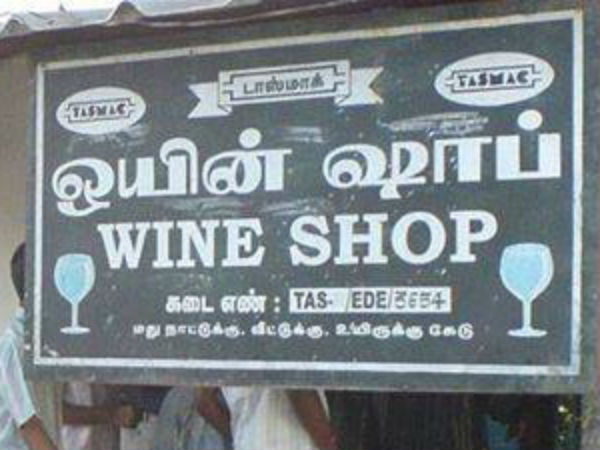 No liquor sale for under 21 years - TASMAC