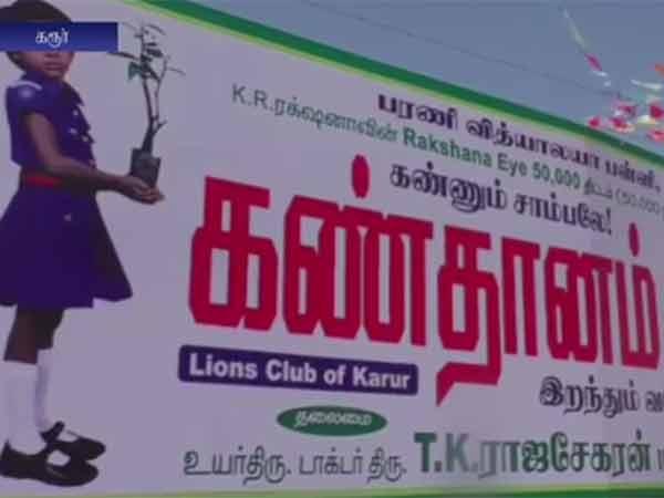 கரூர்: 1,500 பேரை கண்தானம் செய்ய ஊக்கப்படுத்திய 5-ம் வகுப்பு மாணவி- வீடியோ