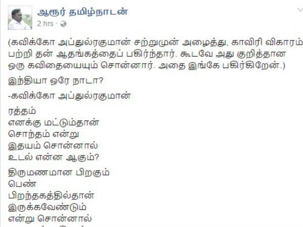abdul rahman poems in tamil pdf