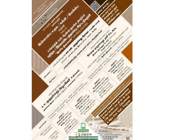 குவைத்தில் மாபெரும் இஸ்லாமிய சமூக / கல்வி / இலக்கிய மாநாடு