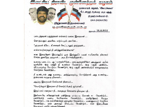 T. Rajendar wishes muslims on Bakrid