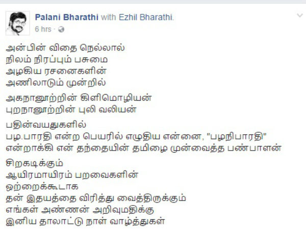 Poet Arivumathi's birthday and social medias