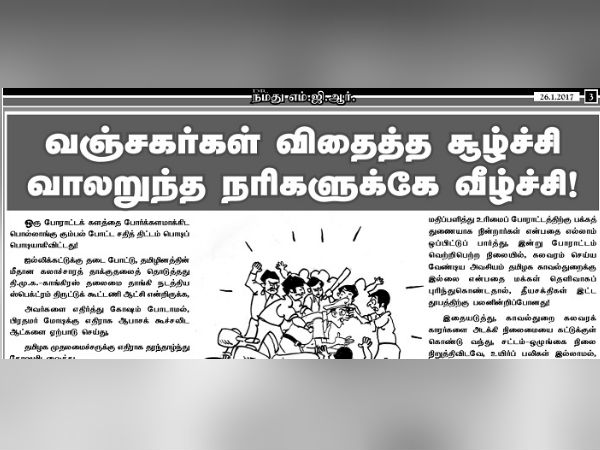 ADMK mouthepiece justifices Chennai Police attack