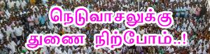 நெடுவாசலுக்கு துணை நிற்போம்..!