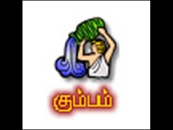 கும்பம்