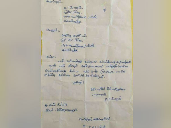 Sle leave letter in tamil 28 images appointment letter sle in sle leave letter in tamil spiritdancerdesigns Images