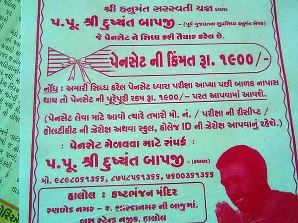 A temple in Gujarat offers 100% success in exams by using Magic Pen