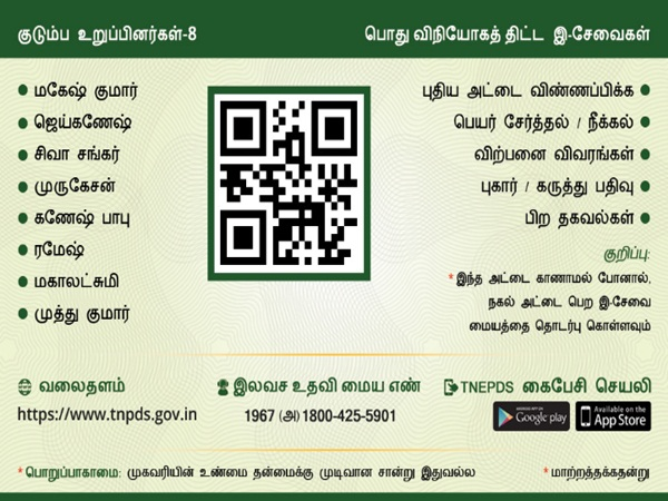 smart ration card distribution starts from april 1st in tamilnadu