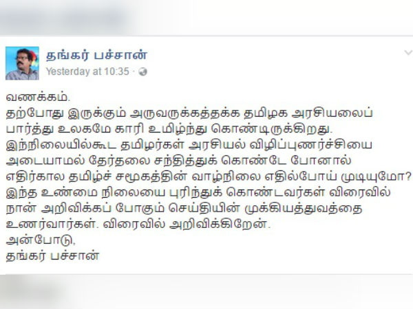 Director Thangar Bachan slams TN Politics