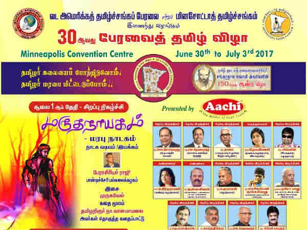 அமெரிக்காவின் மின்னாபோலிஸ் நகரில் 30வது 'பெட்னா' பேரவை தமிழ்விழா!