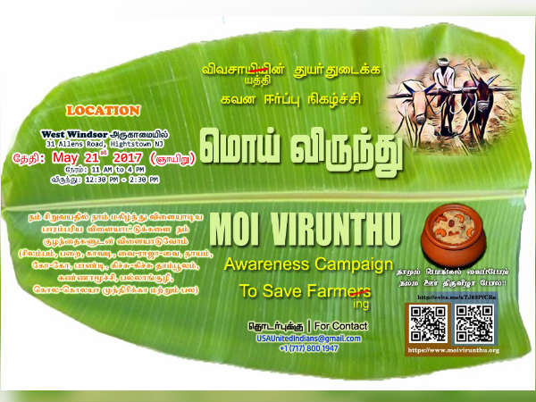 Moi Virundhu in USA to save Tamil farmers
