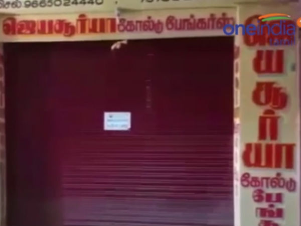 Pawn shop owner Udhaya kumar run away with people's jewels and money