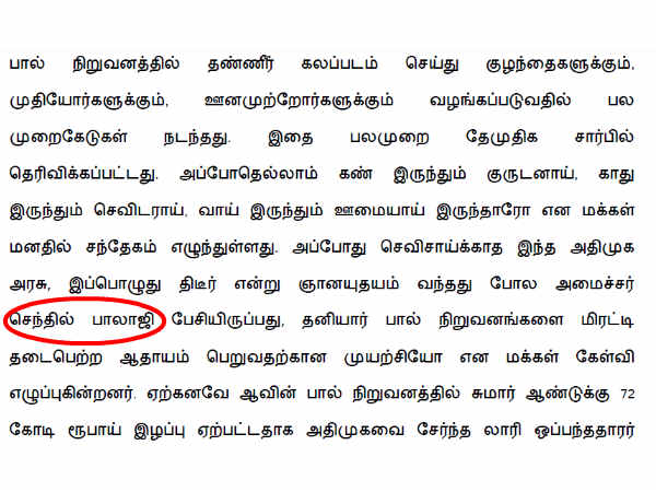 Vijayakanth does not know who is milk and dairy minister
