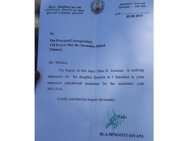Private School Recommendation Letter: 1ஆம் வகுப்பில் சேர்க்க சிபாரிசு கடிதம்- தீயாக பரவும்