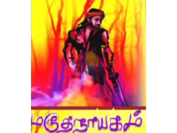 FeTNA 2017: Marudhanayagam historic drama to be staged at Minneapolis Convention Center in Minnesota.