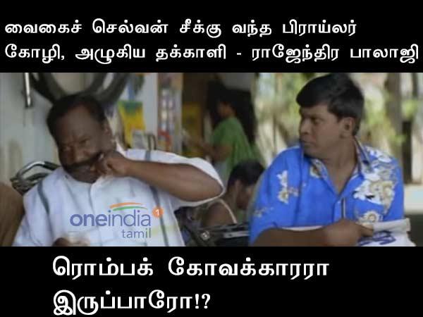 ரொம்பக் கோவக்காரரா இருப்பாரோ??!