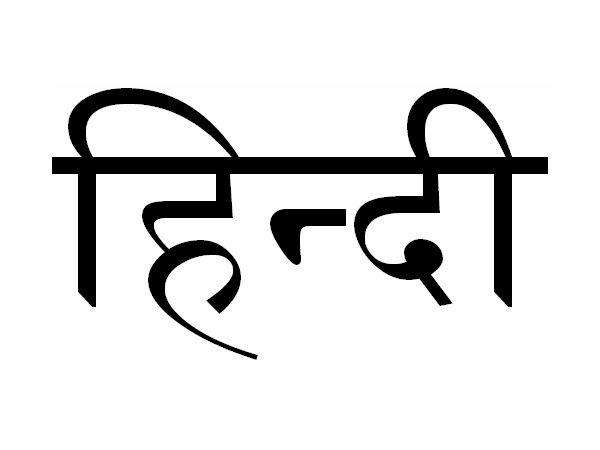 ஹிந்தி மொழி படிப்பவர்கள் எண்ணிக்கை.. தென் மாநிலத்திலேயே தமிழகத்துக்குதான் முதலிடம்!