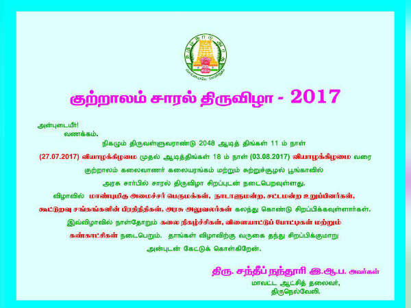Saral festival season at Courtallam commence on tomorrow