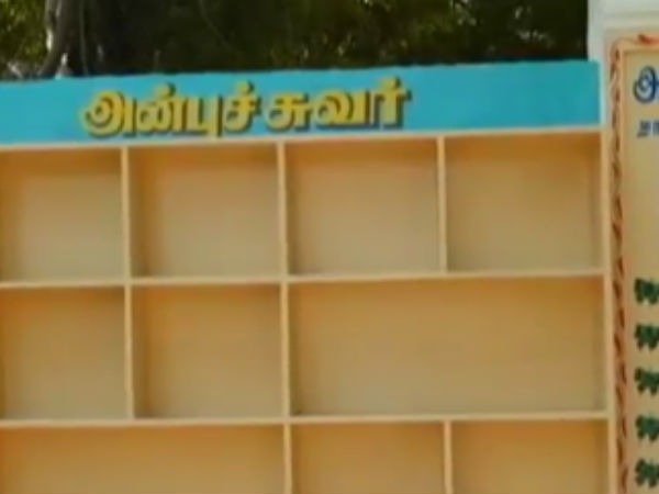 'Love wall' a new sheme innagurated by Nellai district collector