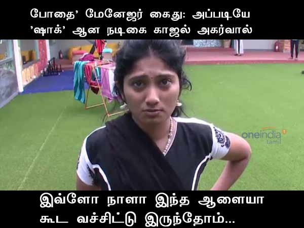 Bigg boss Tamil images Memes troll in Social media