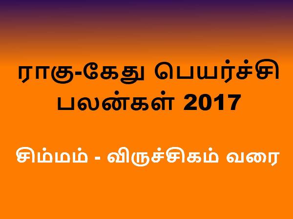 ராகு - கேது பெயர்ச்சி பலன்கள் 2017 - சிம்மம் முதல் விருச்சிகம் வரை
