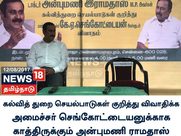 Anbumani is waiting in Muthamil Peravai to debate with Sengottaiyan