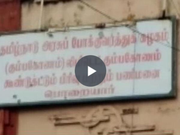 நாகை விபத்து எதிரொலி: பழைய பணிமனைகளை ஆய்வு செய்த அதிகாரிகள் - வீடியோ