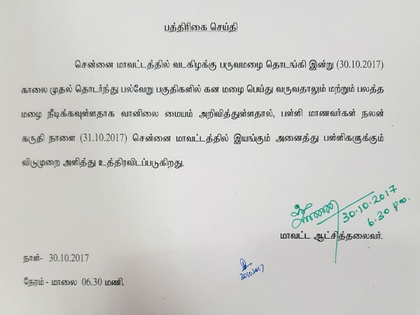 Chennai Schools holiday on Tomorrow: Collector replies