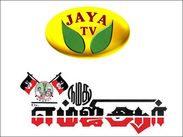 IT raid continuing for 3 rd day in Jaya TV
