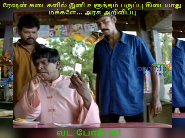 Memes on latest TN trends