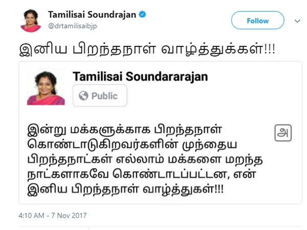 Tamilisai Soundarrajan extends birthday wishes for Kamalhassan