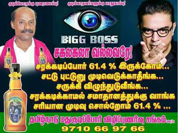 Tamilnadu Drinkers Awareness Society about for Kamalhassan