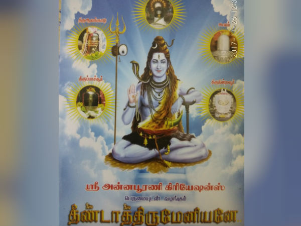 Theenda thirumeniyane devotional music CD has released by Annapoorani creations in Chennai