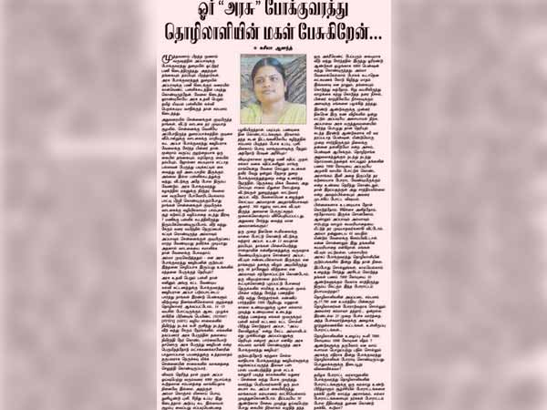 A story of TN transport corporation employee's family